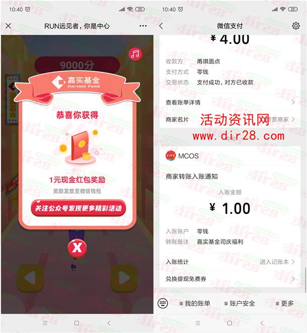 嘉实基金RUN远见者小游戏抽5万个微信红包 亲测中1元