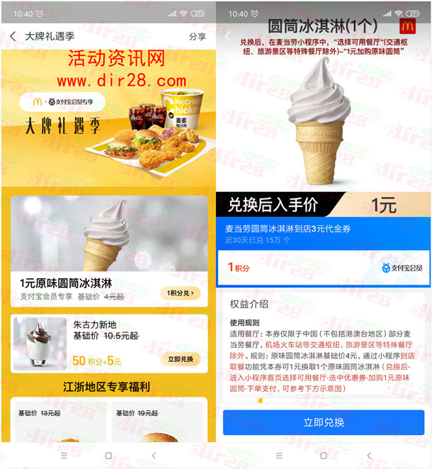 支付宝1积分兑换1元麦当劳圆筒冰淇淋 限全国部分门店
