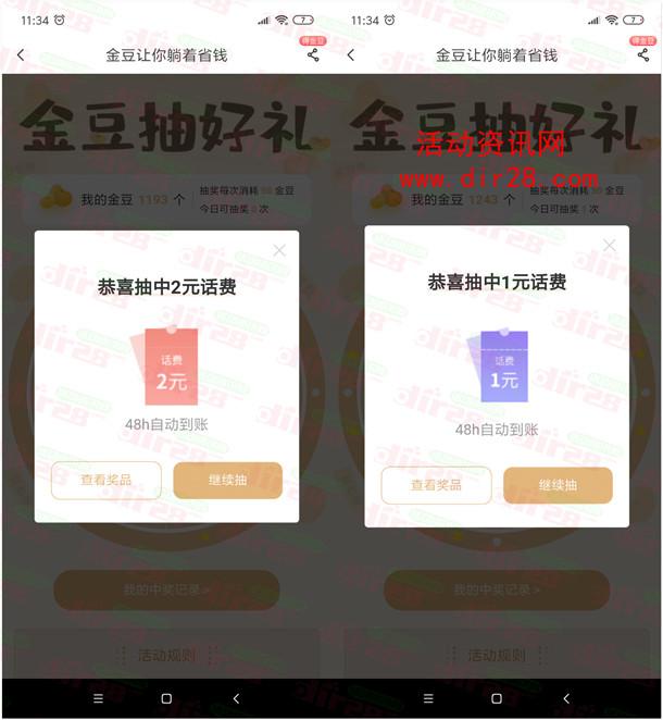 中国电信金豆抽好礼抽1-50元手机话费 亲测中3元秒到账