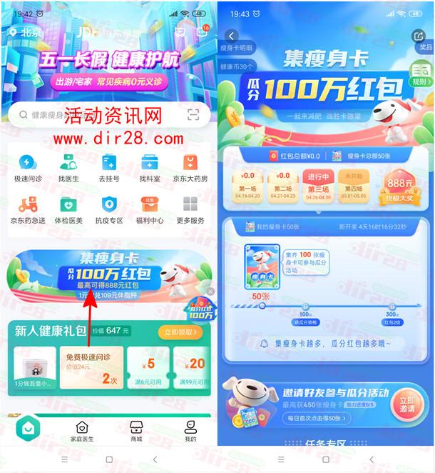 京东健康集瘦身卡活动瓜分100万无门槛红包 最高888元