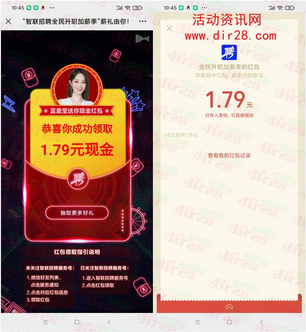 智联招聘加薪季今天4个整点抽随机微信红包 亲测中1.79元