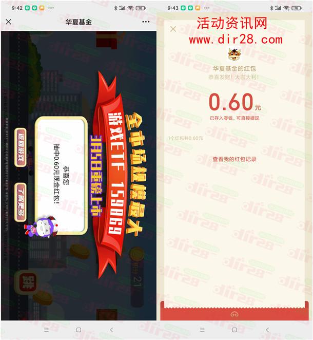 华夏基金新活动顶跳小游戏抽5万个微信红包 亲测中0.6元