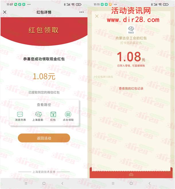 内蒙古总工会凝聚巾帼力量打卡抽微信红包 亲测中1.08元