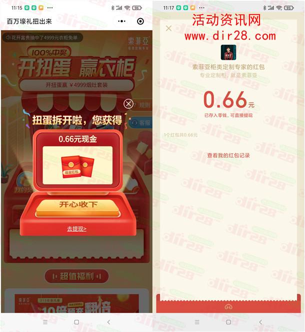 索菲亚开扭蛋赢衣柜小游戏抽随机微信红包 亲测中0.66元