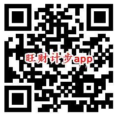旺财计步、热血星际app登录领取0.6元微信红包 推零钱