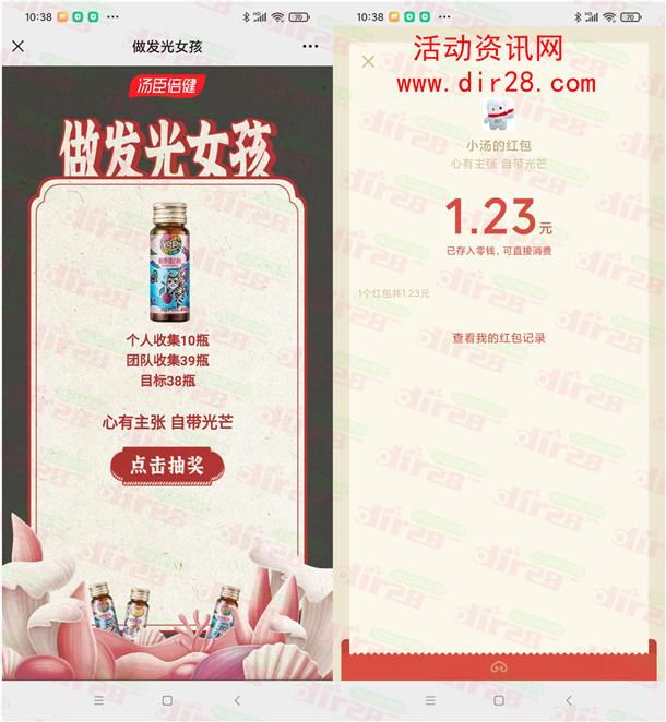 汤臣倍健仙女节收集小粉瓶抽随机微信红包 亲测中1.23元