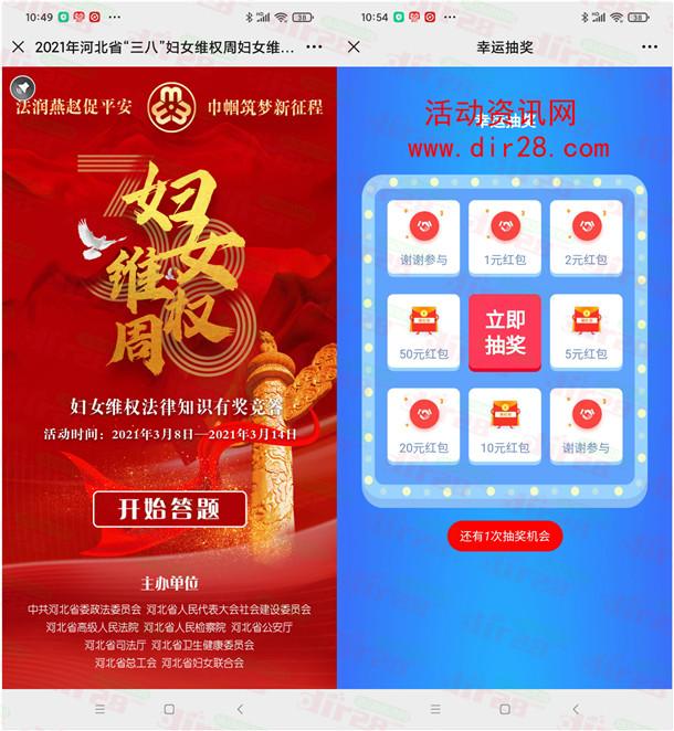 燕赵女性妇女维权周法律知识竞答抽1-50元微信红包奖励