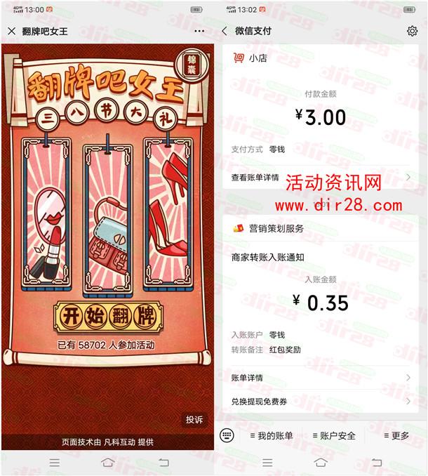 华辉人力翻牌吧女王小游戏抽随机微信红包 亲测中0.35元