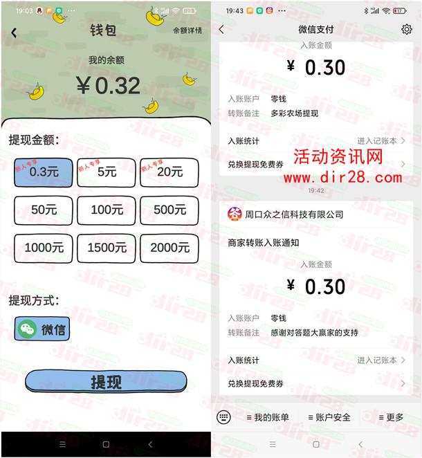 多彩农场、答题大赢家app领取0.6元微信红包 秒推零钱