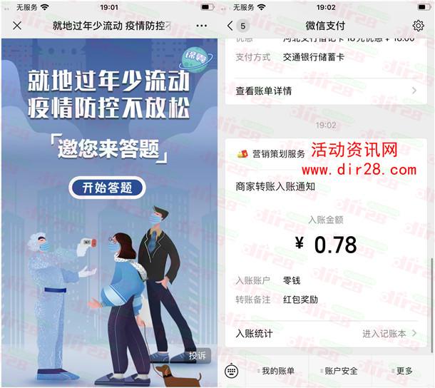 天府发布疫情防控不放松答题抽随机微信红包 亲测中0.78元