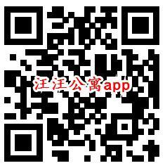 如意花园、汪汪公寓app登录领取0.6元微信红包秒推零钱