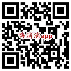 萌龙乐消消、嗨消消app秒领0.6元微信红包 亲测推零钱