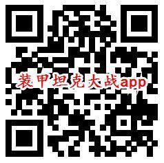 装甲坦克大战、红包资讯app领取0.6元微信红包秒推零钱