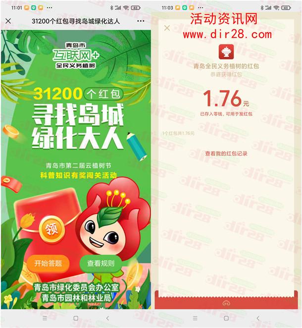 青岛义务植树寻绿化达人抽3万个微信红包 亲测中1.76元