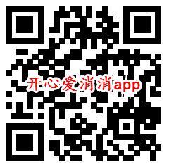 步步生财、开心爱消消app登录领0.6元微信红包秒推零钱