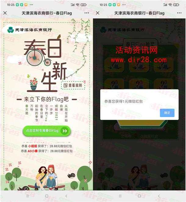天津滨海农商银行春日Flag抽1-68元微信红包 亲测中1元