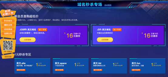 新网1元买域名,免费领网站建设服务
