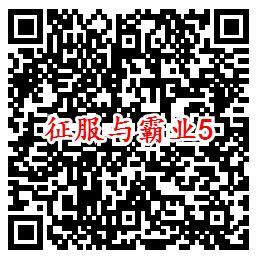 征服与霸业手游QQ端多个活动领3-2888个Q币、现金红包