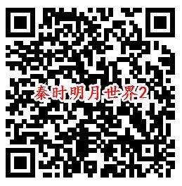 秦时明月世界QQ端多个活动领8-888个Q币、现金红包