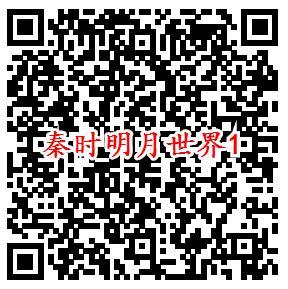 秦时明月世界微信端多个活动领取2-188元微信红包奖励