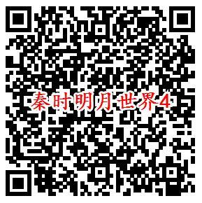 秦时明月世界微信端5个活动领取2-188元微信红包奖励