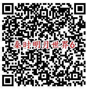 秦时明月世界微信端6个活动领取2-188元微信红包奖励