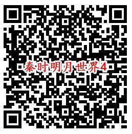 秦时明月世界QQ端4个活动领取8-888个Q币、现金红包