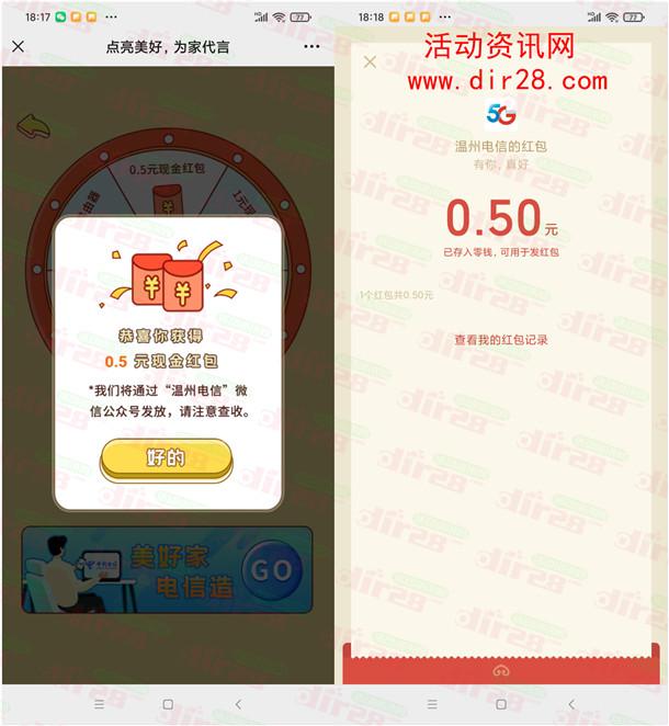 温州电信点亮美好小游戏抽0.5-1元微信红包 亲测中0.5元