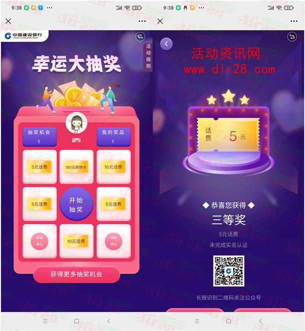 中国建设银行答题赢好礼抽5-10元手机话费、100元京东卡