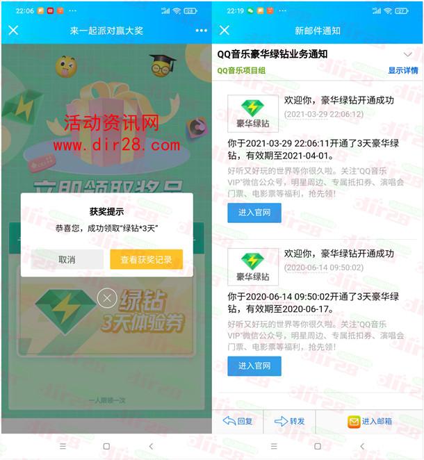 手机QQ一起派对答题活动必中3天豪华绿钻 亲测秒到账