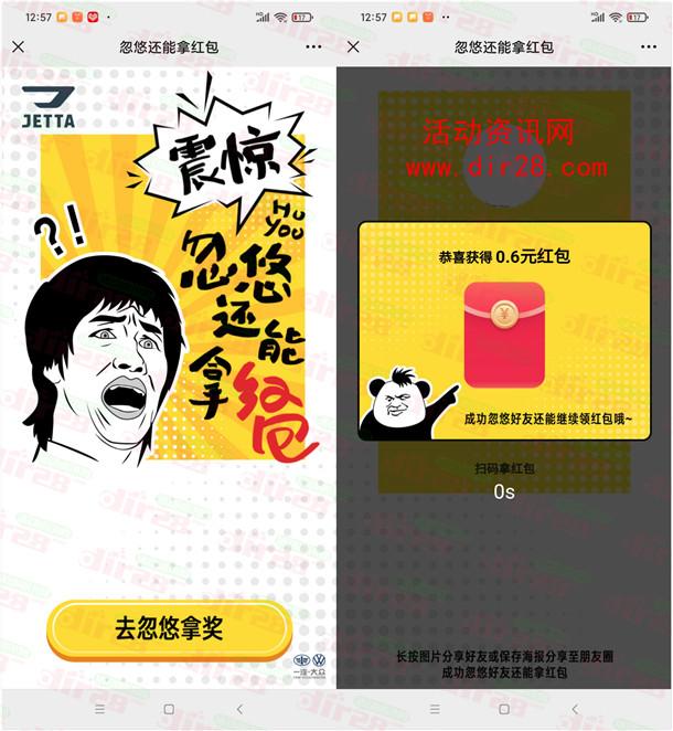 JETTA捷达愚人节忽悠小游戏抽随机微信红包 亲测中1.2元