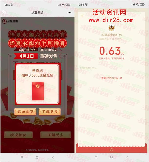 华夏基金固收有鑫答题抽5万个微信红包 亲测中0.63元