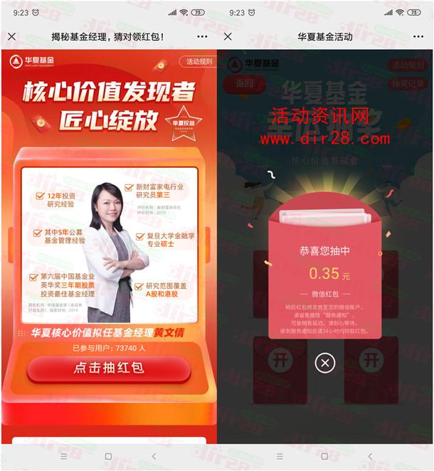 华夏基金揭秘基金经理拼关键词抽微信红包 亲测中0.35元