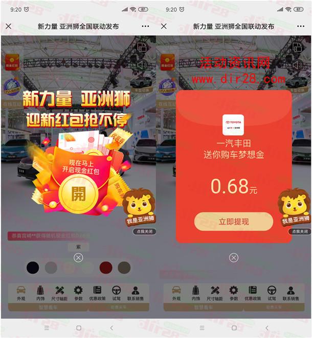 一汽丰田亚洲狮迎新抽随机微信红包 亲测中0.68元不秒推