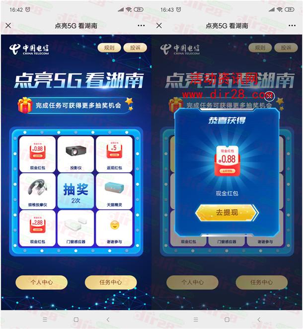 中国电信点亮5G看湖南抽0.88-2.88元微信红包 满1元提现