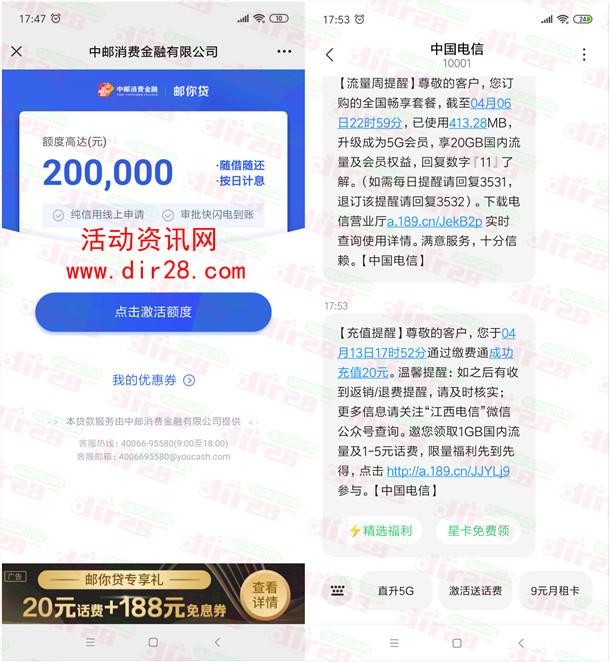 中国邮政邮你贷新用户简单领取20元手机话费 亲测秒到账