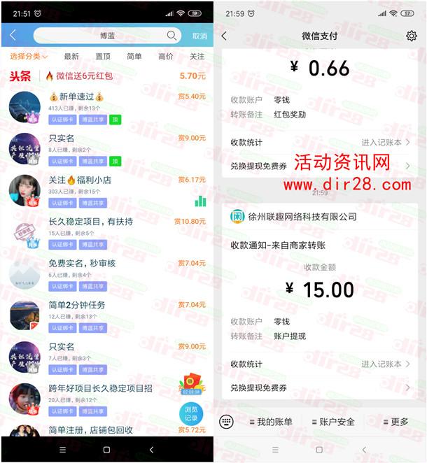 博蓝共享、加电注册实名领15元左右微信红包 提现秒推零钱