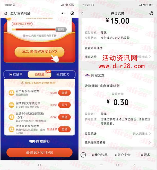 同程旅行小程序简单分享领取0.3-10元微信红包秒推零钱