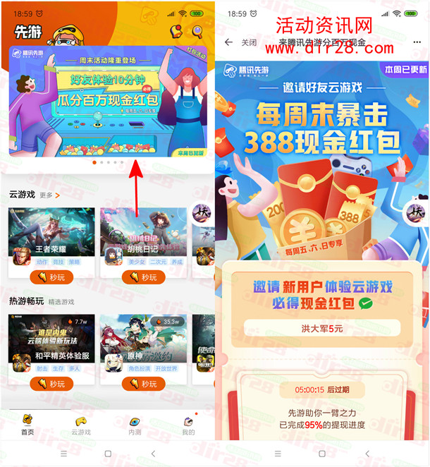 腾讯先游体验云游戏领取5-388元现金 可提现到微信和QQ