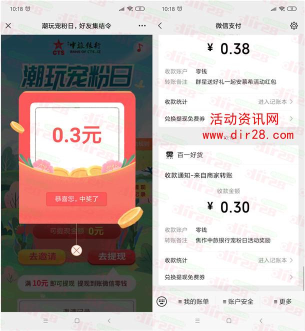 中旅银行潮玩宠粉日瓜分10万元微信红包 亲测中0.3元