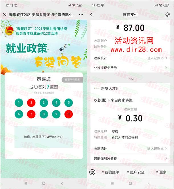 新安人才网春暖皖江有奖问答抽随机微信红包 亲测中0.3元