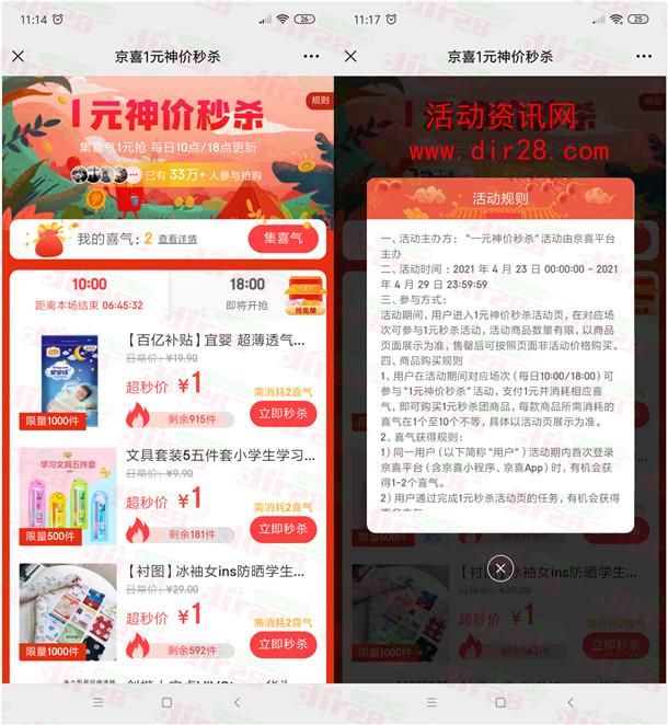 京东京喜老用户1元撸各种实物 每天10点、18点更新库存