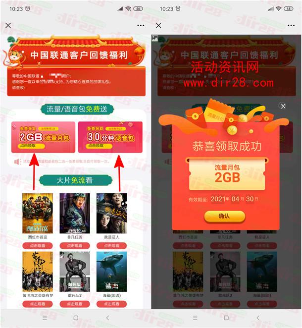 中国联通免费领2G手机流量或30分钟语音包 亲测秒到账