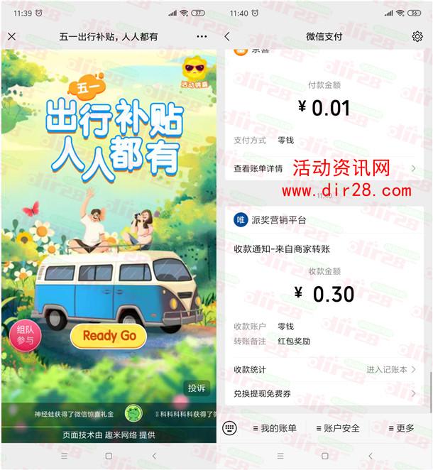 建行广州分行五一出行补贴抽随机微信红包 亲测中0.3元