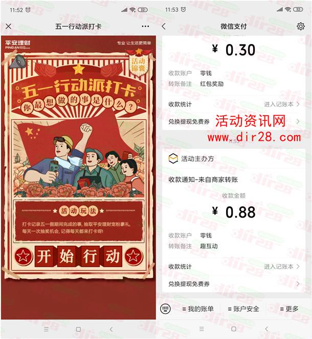 平安理财五一行动派打卡抽0.88-58元微信红包 亲测中0.88元