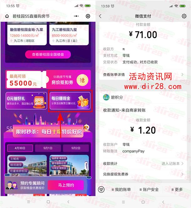碧桂园凤凰云分享2个小号助力领1.2元微信红包 亲测推零钱
