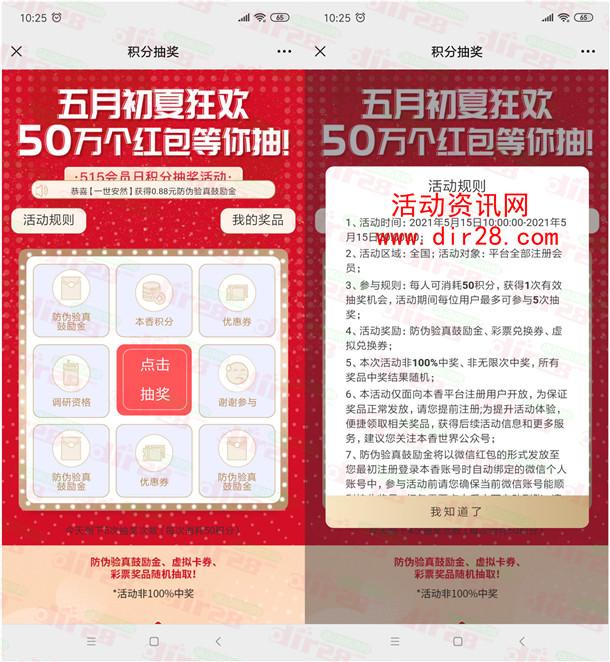 本香世界515会员日抽0.3-88元微信红包、彩票兑换券