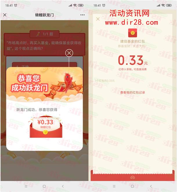 建信基金锦鲤跃龙门答题抽2万个微信红包 亲测中0.33元