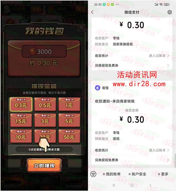 孤胆英雄、划宝app登录领取0.6元微信红包秒推零钱