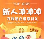 青岛地铁首次开通钱包领取10元手机话费秒到账 需新用户